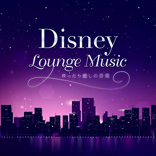 リメンバー・ミー (Lounge Music Ver.) [『リメンバー・ミー』より]