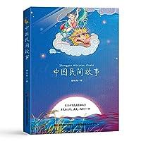 中国民间故事(快乐读书吧指定阅读的经典故事,入选教育部推荐中小学生基础阅读书目)