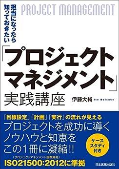 [伊藤大輔]の担当になったら知っておきたい「プロジェクトマネジメント」実践講座