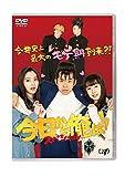 今日から俺は!!スペシャルドラマDVD(未公開シーン復活版)[VPBX-14122][DVD]