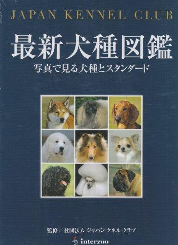 最新犬種図鑑―写真で見る犬種とスタンダードの詳細を見る