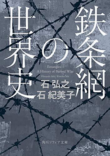 鉄条網の世界史 (角川ソフィア文庫)