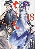 ちるらん新撰組鎮魂歌 18 (ゼノンコミックス)