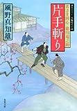 片手斬りー若さま同心徳川竜之助(11) (双葉文庫)