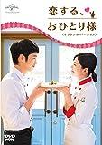 恋する、おひとり様〈オリジナル・バージョン〉DVD-SET2[DVD]