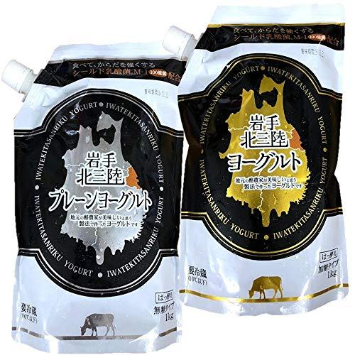 【産地直送】[2袋アソート]おおのミルク工房 岩手北三陸ヨーグルト(加糖・無糖 各1kg シールド乳酸菌M-1 100億個配合