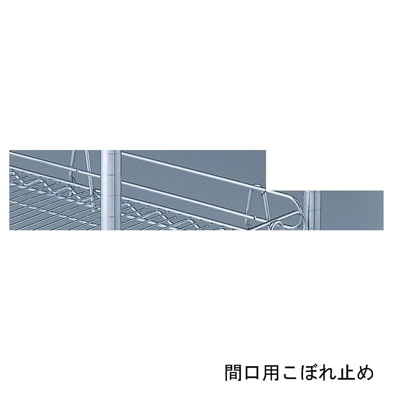 洗剤モディッシュ所属ワイヤーラック スチール棚用 こぼれ止め 間口 60.9cm 什器 オリジナル オプション