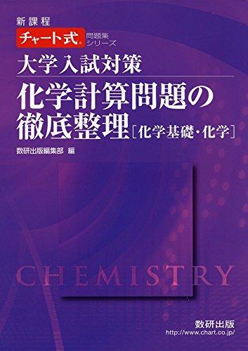 大学入試対策化学計算問題の徹底整理「化学基礎・化学」 (チャート式問題集シリーズ)