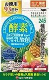 ミナミヘルシーフーズ 酵素93(186球)