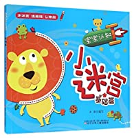 Puzzle for Baby's Cognition (Basis) (Chinese Edition)