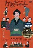 かあちゃん [DVD] image