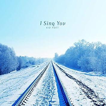 너를 노래하는 나