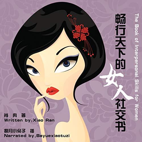 畅行天下的女人社交书 - 暢行天下的女人社交書 [The Book of Interpersonal Skills for Women] cover art
