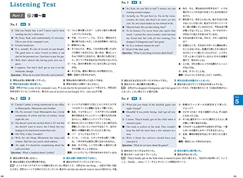 【CD3枚付・音声アプリ対応】7日間完成英検準1級予想問題ドリル5訂版(旺文社英検書)