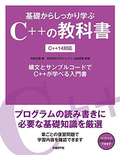 基礎からしっかり学ぶC++の教科書 C++14対応