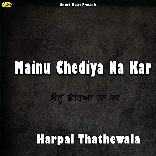 Harpal Thathewala