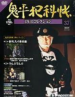 鬼平犯科帳DVDコレクション 37号 (討ち入り市兵衛、うんぷてんぷ) [分冊百科] (DVD付)