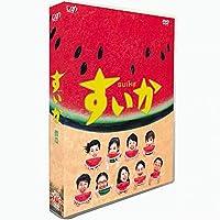 「すいか」DVD-BOX 全10話を収録した5枚組 DVD 小林聡美/ともさかりえ