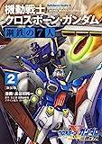 新装版 機動戦士クロスボーン・ガンダム 鋼鉄の7人(2)