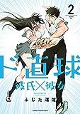 ド直球彼氏×彼女【秋田書店版】 2 (少年チャンピオン・コミックス)