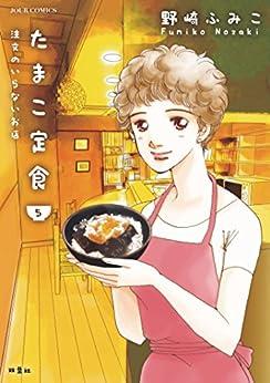 [野崎ふみこ]のたまこ定食 注文のいらないお店 : 5 (ジュールコミックス)