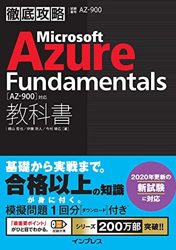 徹底攻略 Microsoft Azure Fundamentals教科書[AZ-900]対応 徹底攻略シリーズ