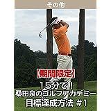 【期間限定】15分で!桑田泉のゴルフアカデミー 目標達成方法 #1