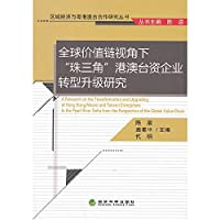 A Research on the Transformation and Upgrading of Hong Kong. Macao and Taiwan Enterprises in the Pearl River Delta from the Perspective of the Global Value Chain(Chinese Edition)