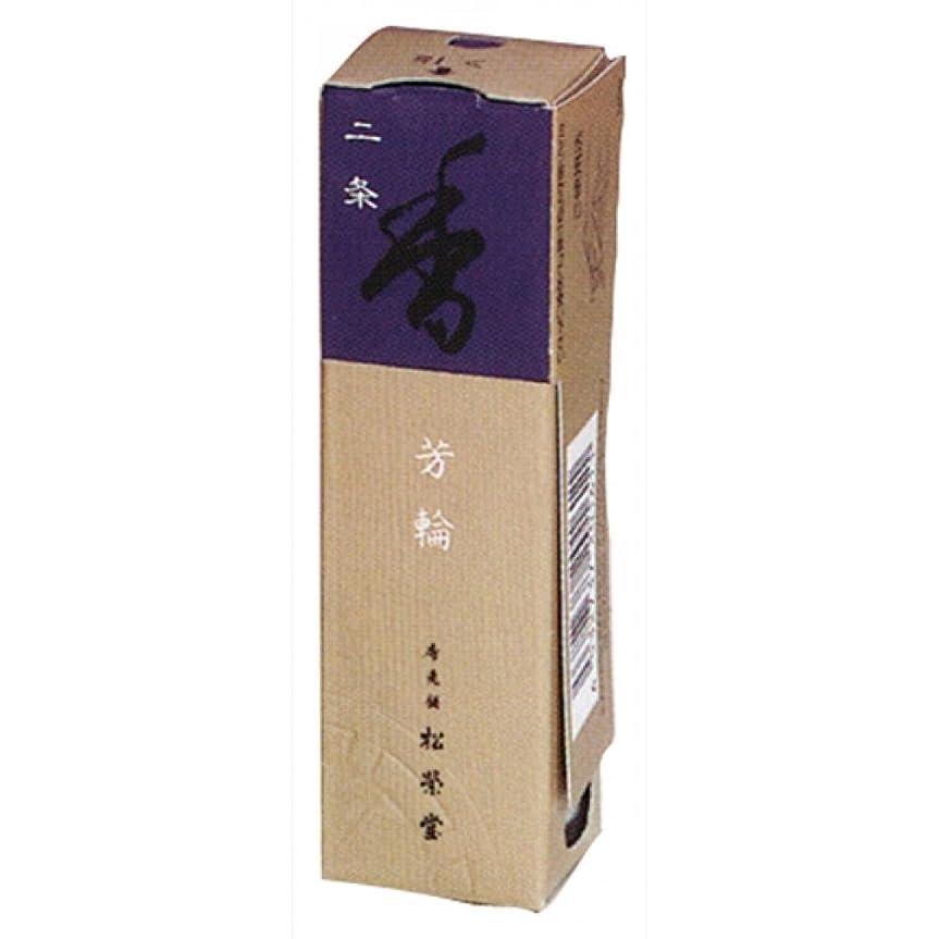 層スキッパー遊具松栄堂のお香 芳輪二条 ST20本入 簡易香立付 #210123
