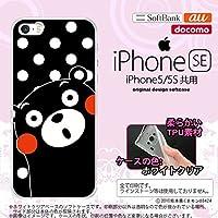 くまモン iPhone SE スマホケース カバー アイフォン SE ソフトケース 水玉 黒×白 nk-ise-tpkm23