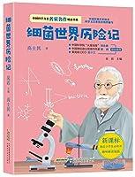 中国科学文艺名家名作精品书系:细菌世界历险记
