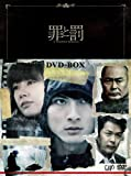 罪と罰 A Falsified Romance DVD-BOX[DVD]