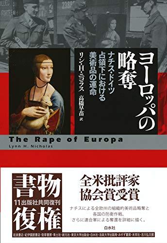 ヨーロッパの略奪:ナチス・ドイツ占領下における美術品の運命