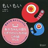 もいもい(あかちゃん学絵本) 0~2歳児向け 絵本