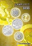日本貨幣カタログ<2020年版>