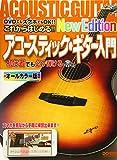 DVDでもスマホでもOK!! これからはじめる!! アコースティック・ギター入門 -New Ed...