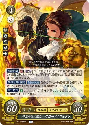 ファイアーエムブレム サイファ B22-094 神算鬼謀の盟主 クロード(フォドラ) (R レア) ブースターパック 第22弾 英雄たちの凱歌