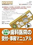 これで万全! 歯科医院の受付・事務マニュアル (歯科医院経営実践マニュアル vol.17)
