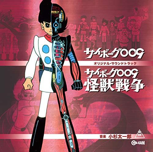 CINEMA-KAN『サイボーグ009 劇場版/怪獣戦争 オリジナル・サウンドトラック(CINK97)』