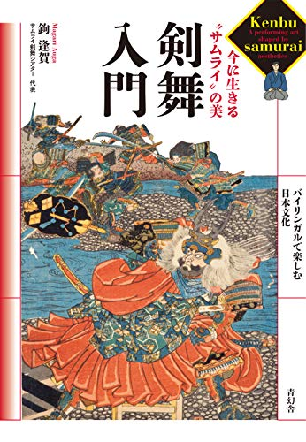 """剣舞入門 今に生きる""""サムライ""""の美の詳細を見る"""