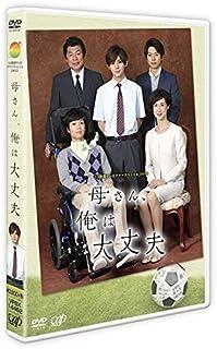 「24HOUR TELEVISION ドラマスペシャル2015母さん、俺は大丈夫」 DVD