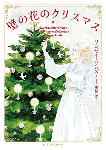壁の花のクリスマス (mirabooks)