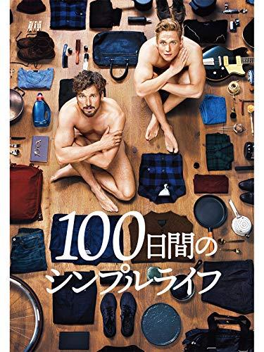 100日間のシンプルライフ(字幕版)