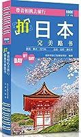 《带着相机去旅行——拍日本完美路书》