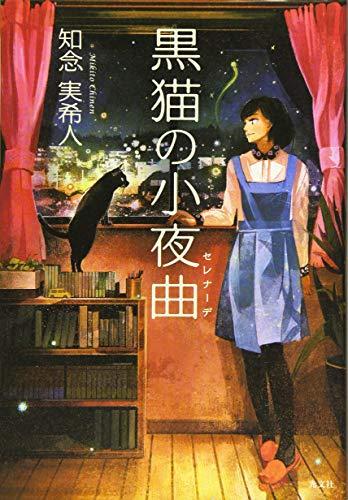 黒猫の小夜曲(セレナーデ)