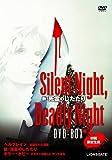 新・死霊のしたたり Silent Night, Deadly Night DVD-BOX[DVD]