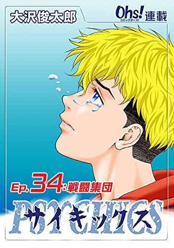 サイキックス『オーズ連載』 Ep.34 戦闘集団 (コミックオーズ!)