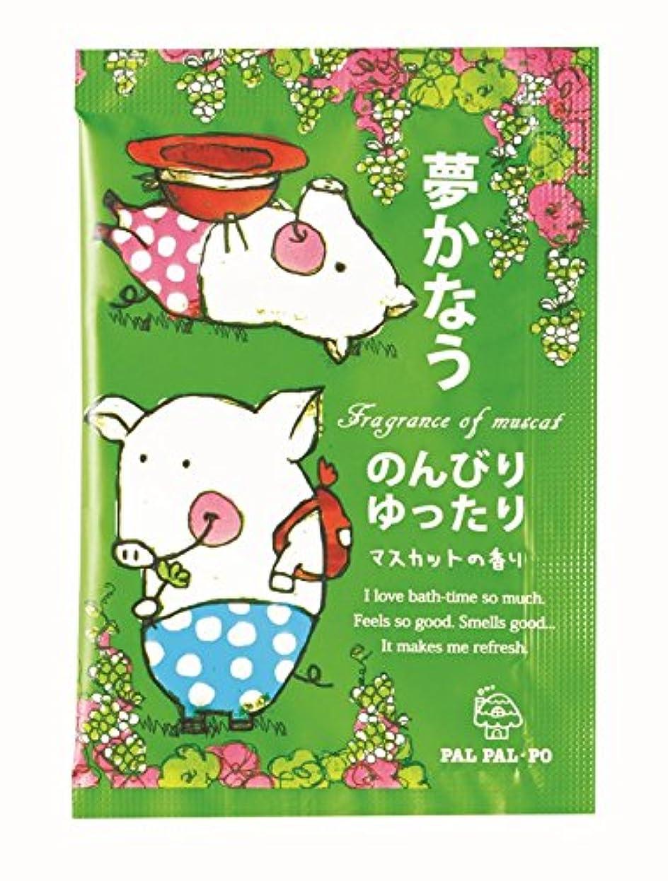 部族エチケット勧告入浴剤 パルパルポ-(のんびりゆったり マスカットの香り)25g ケース 800個入り