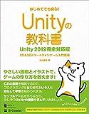 Unityの教科書 Unity 2019完全対応版 2D&3Dスマートフォンゲーム入門講座 - 北村 愛実