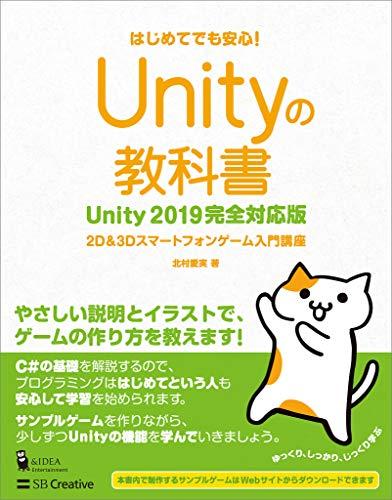 Unityの教科書 Unity 2019完全対応版 2D&3Dスマートフォンゲーム入門講座